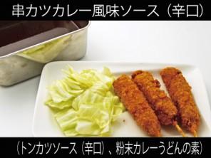 A_0614003_tonkatsukara,funmatsucurry