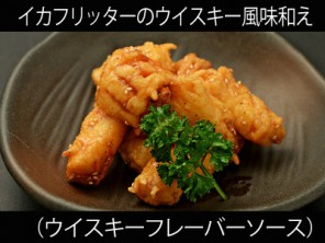 A_0627008_whiskysauce