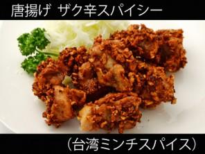 A_0921026_taiwanspice