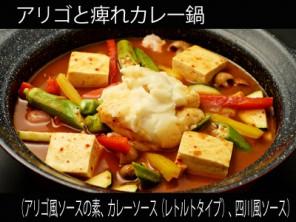 A_0928019_arigo,curryreto,shisensauce