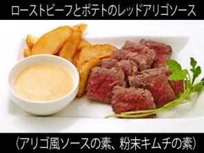 A_0928021_arigo,p-kimuchi