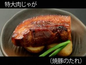 A_0410017_yakibuta