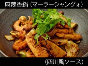 A_0625045_shisensauce