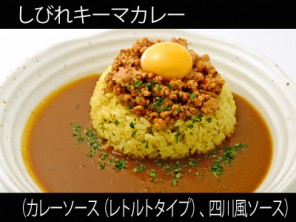 A_0812090_curryreto,shisensauce