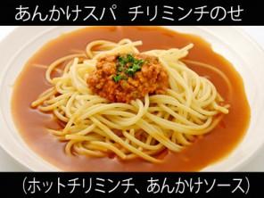 A_0919023_hotchiri,ankakesauce