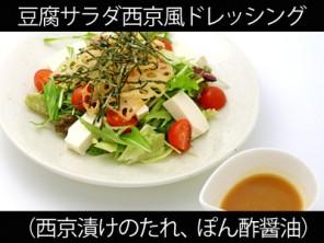 A_0520053_saikyouduke,ponzu