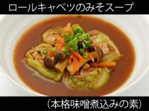 A_0124022_honkakumiso