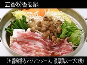 A_0629010_gokofun,nokotorisoup