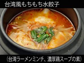 A_0910148_taiwanminchi,nokotorisoup