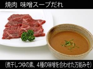 A_0328015_niboshitsuyu,4-bannomiso