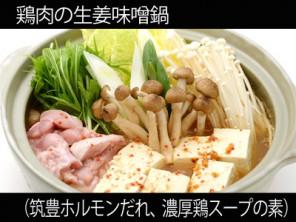 A_0432037_chikuho,nokotorisoup