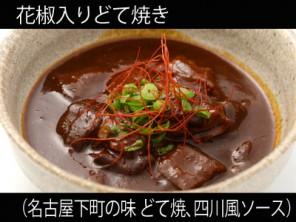 A_0904023_nagoyadote,shisensauce